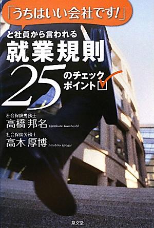 shuugyoukisoku25