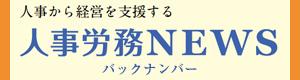 人事労務NEWS