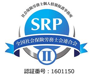 SRPⅡ認証