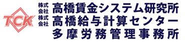 八王子の社会保険労務士|高橋賃金システム研究所